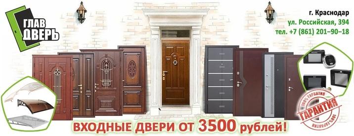 купить сиалис краснодаре двери